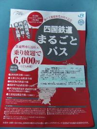 2008_0509shikoku0006_2