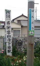 2008_0509shikoku0010