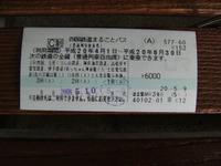 2008_0510shikoku0017