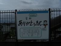 2008_0511shikoku0004