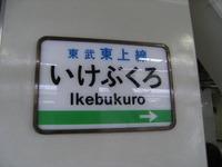 2008_0517kawagoe0007