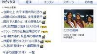 Yahoo_topics20080519