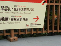 2008_0518hakone0046