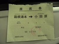 2008_0518hakone0089