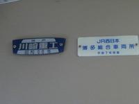 2008_0520hakata0020