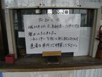 2008_0614westkyushu0014