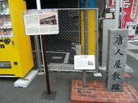 2008_0614westkyushu0056