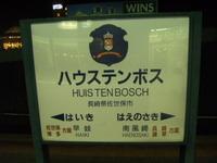 2008_0614westkyushu0098
