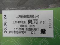 20080624_tokyo_049