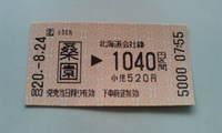 2008_0824hakodate_sapporo0006