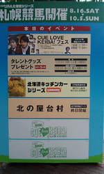 2008_0824hakodate_sapporo0013