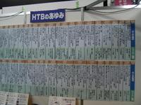 20080829_31_htb400588