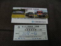 2008_0906shintetsuhojo0051