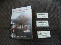 2008_0906shintetsuhojo0054