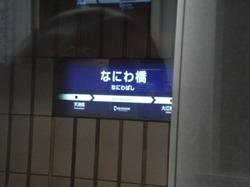 2008_1021nakanoshima_line0026
