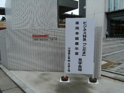 2008_1026kawasakihyogo0003