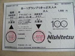 2008_1101kyushu0008