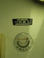 2008_1101kyushu0028