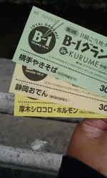 2008_1102kyushu0011