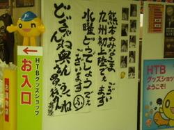 2008_1115kyushu0015