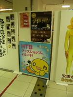 2008_1115kyushu0025