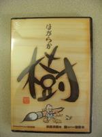 2008_1115kyushu0088