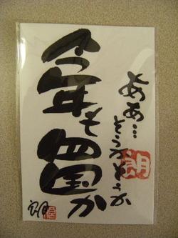 2008_1115kyushu0089