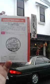 2008_1115kyushu0061