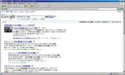 Google_20081214