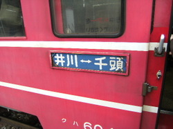 2008_1221oigawa0050