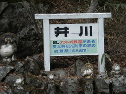 2008_1221oigawa0106