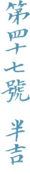 Nagata_01