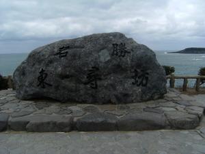 2009_0201fukui0025
