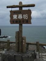 2009_0201fukui0027