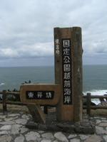 2009_0201fukui0028