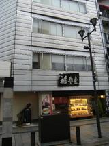 2009_0201fukui0038