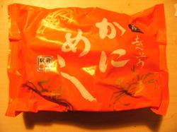 2009_0201fukui0046