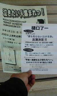 2009_0222_131019