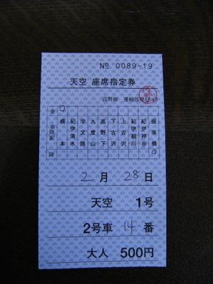 2010_0228tenku0037