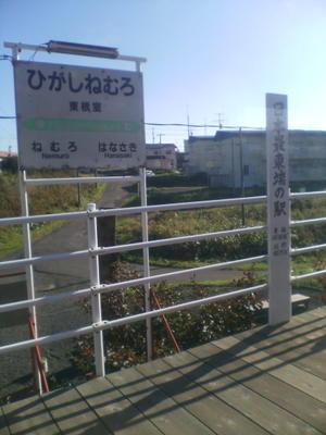 2005_1017matsurihokkaido_trip0027