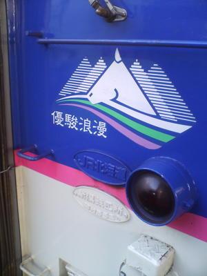 2005_1018matsurihokkaido_trip0015