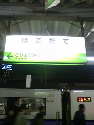 2005_1018matsurihokkaido_trip0046