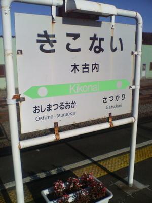 2005_1019matsurihokkaido_trip0019