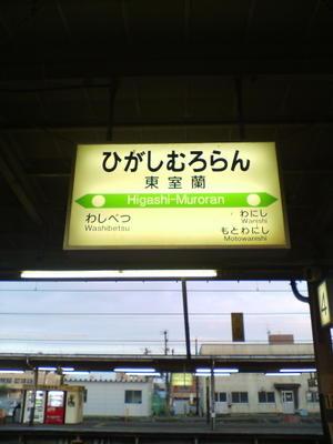 2005_1019matsurihokkaido_trip0057