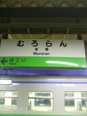 2005_1019matsurihokkaido_trip0062