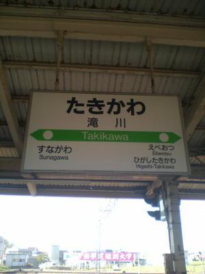 2005_1020matsurihokkaido_trip0060