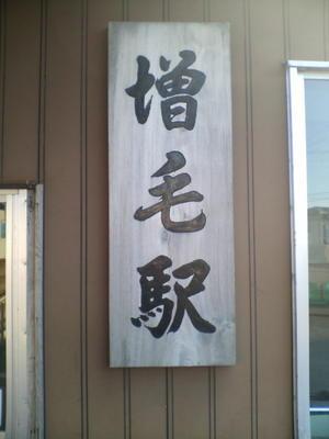 2005_1020matsurihokkaido_trip0075