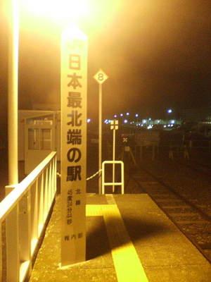 2005_1020matsurihokkaido_trip0110