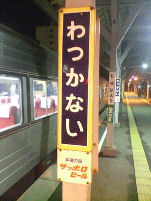 2005_1020matsurihokkaido_trip0111