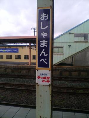2005_1022matsurihokkaido_trip0010